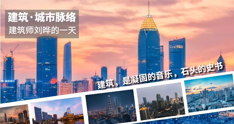 300秒,30年,建筑师刘晔带你看城市脉络