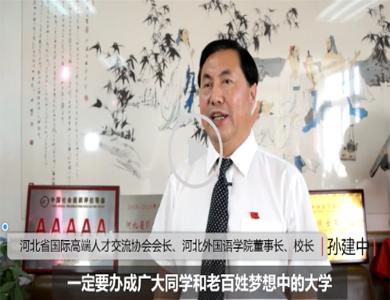 庆祝中华人民共和国成立70周年<BR>——河北省商会企业家代表祝福语集锦