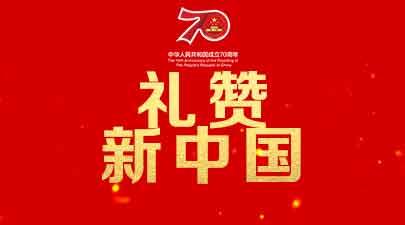 禮贊新中國 看燕趙大地巨變