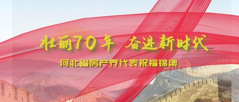 【壮丽70年· 奋进新时代】河北省房产业界代表祝福锦集