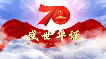 慶祝新中國成立70周年直播報道