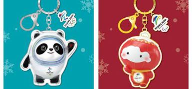 首批冬奧會吉祥物特許商品國慶期間面世