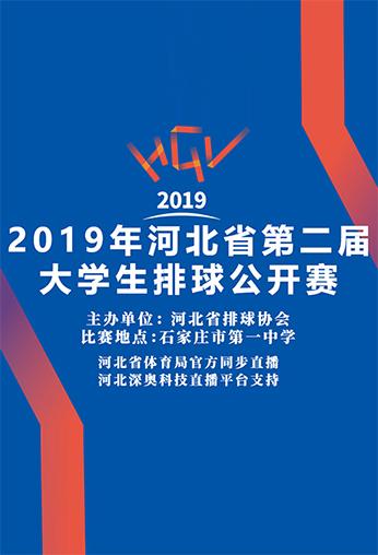 [赛事预告]10月1日 河北省第二届大学生排球公开赛在石家庄第一中学开赛