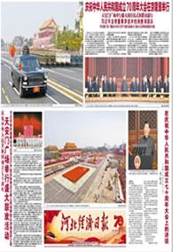 河北經濟日報(2019.10.02)