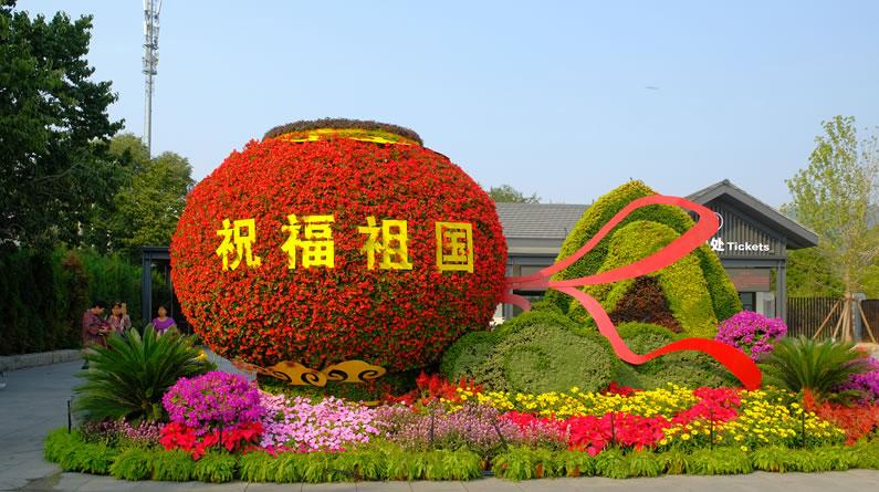 北京植物园第27届市花展暨第11届菊花文化节开幕