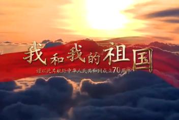 今天,为祖国放歌|金隅鼎鑫快闪《我和我的祖国》献礼新中国70华诞?