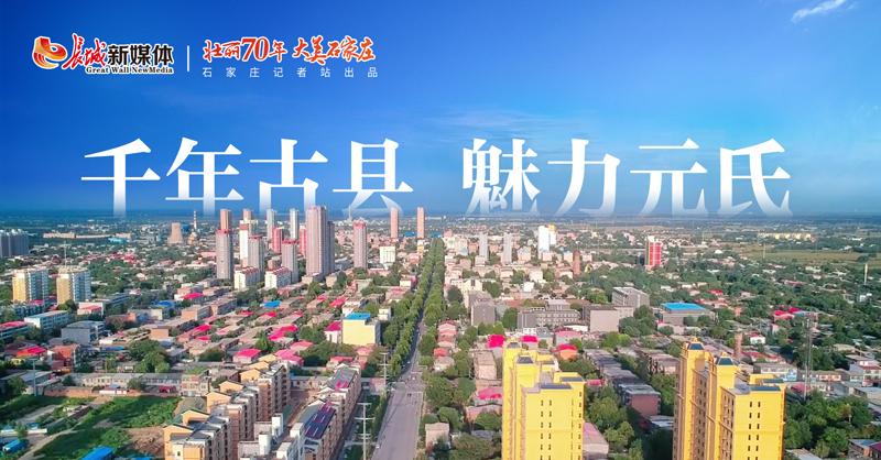 【壮丽70年 大美石家庄】航拍系列短视频:千年古县 魅力元氏