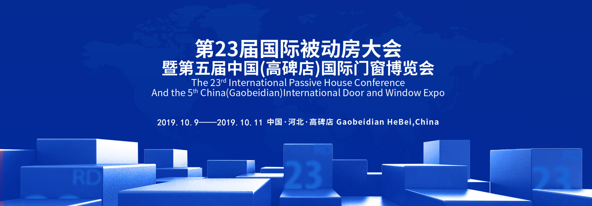 【专题】第二十三届国际被动房大会