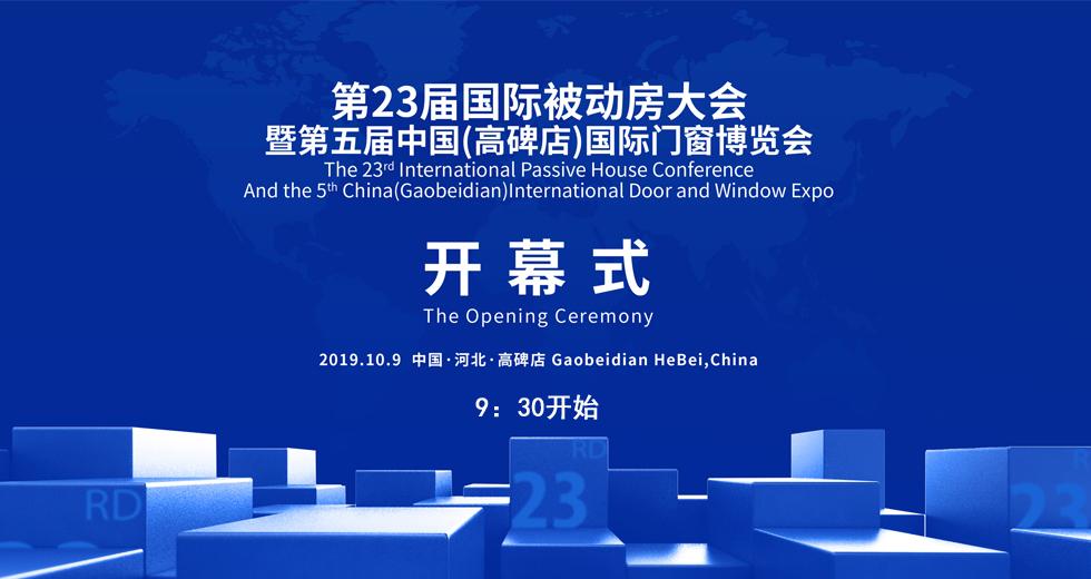 【直播】第23届国际被动房大会