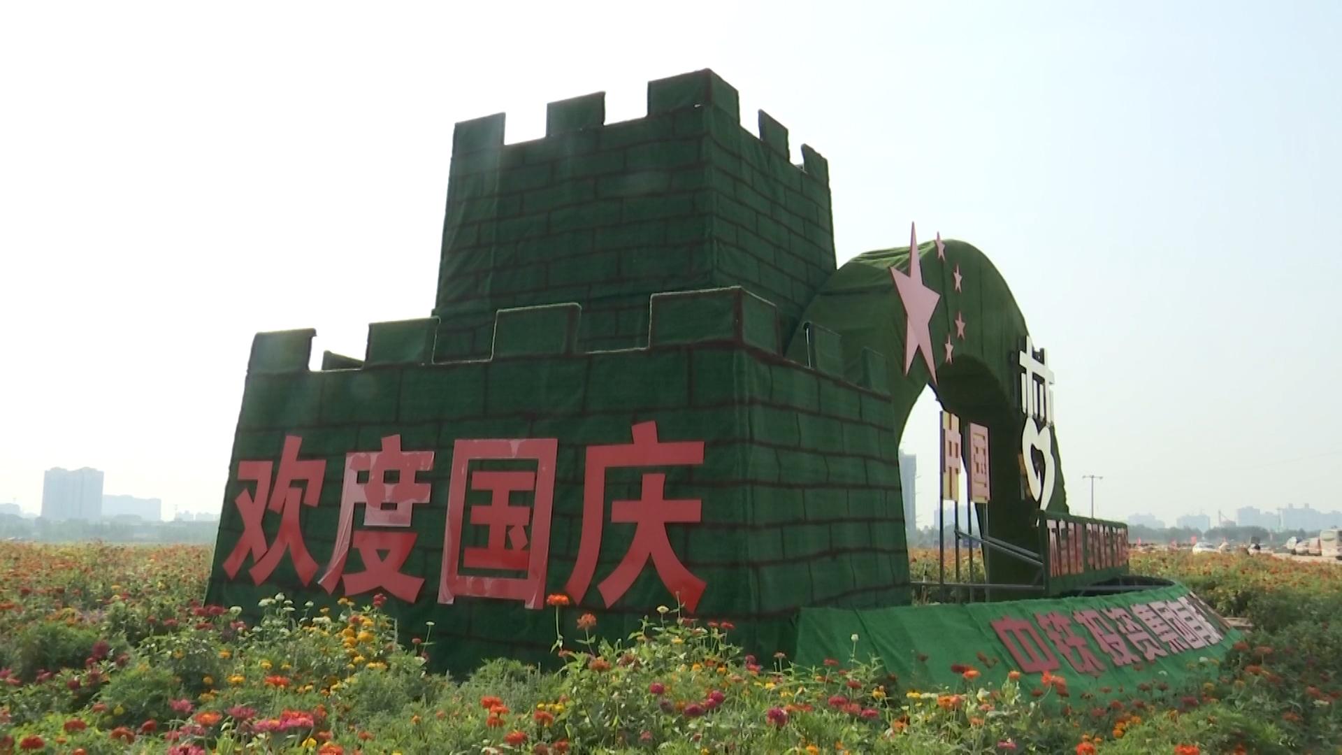 滹沱河畔打卡地 巨幅国旗庆国庆
