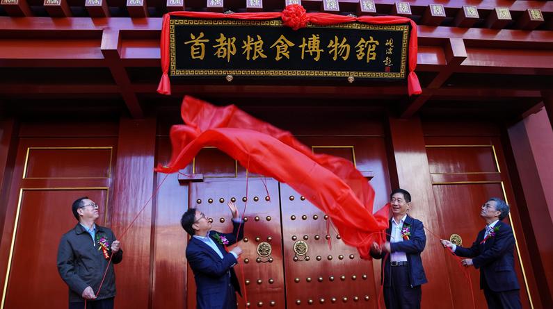 首都粮食博物馆开馆仪式在北京举行