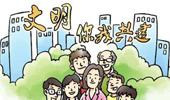 《河北省文明行为促进条例》施行满月记者调查