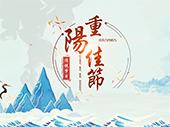 【微视频】九九重阳节 浓浓敬老情