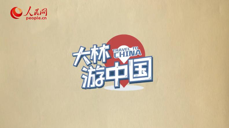 【大林游中国】成都:一座来了就不想走的城市