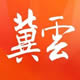 【新媒体矩阵】冀云·融媒体平台