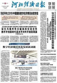 【河北经济日报】2019年10月12日