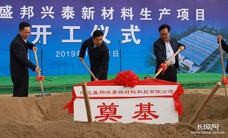 肃宁县承接雄安新区产业转移开启新篇章