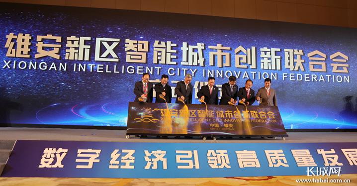 智能雄安高峰论坛:创建数字智能之城