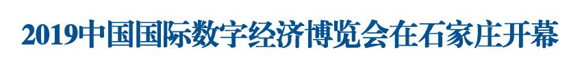 2019中国国际数字经济博览会在石家庄开幕