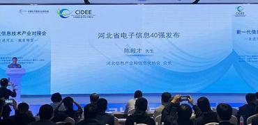 2019年河北省电子信息企业40强出炉