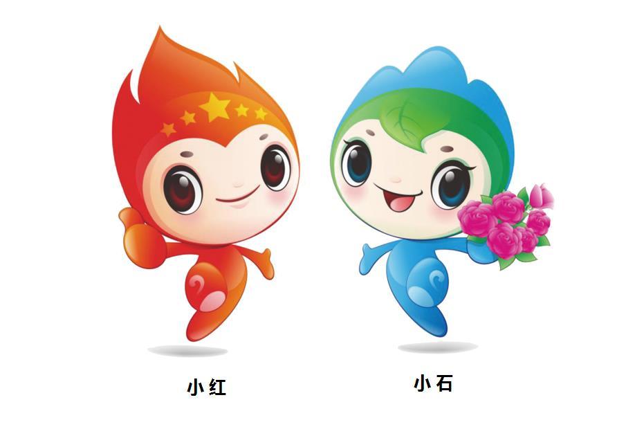 第四届河北省旅发大会宣传口号、LOGO和吉祥物公布