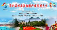 【专题】第四届河北省旅游产业发展大会