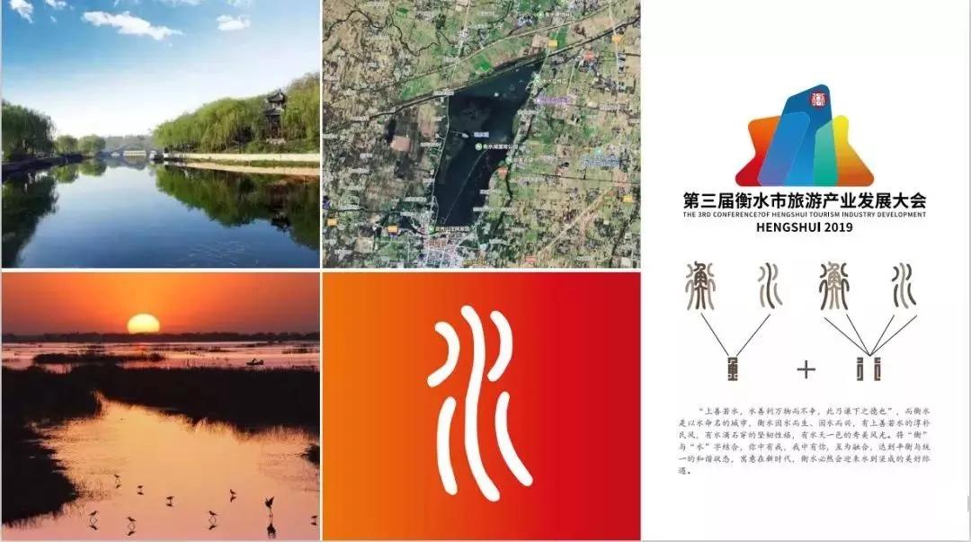 第三届衡水市旅发大会形象标识、主题口号发布