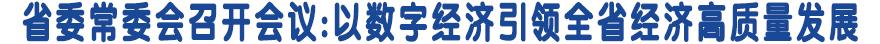 省委常委会召开会议:以数字经济引领全省经济高质量发展