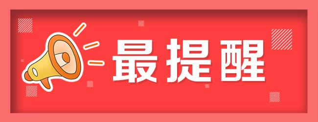 """【最提醒】@河北人,冷空气继续行 """"冻"""",这样做可以"""