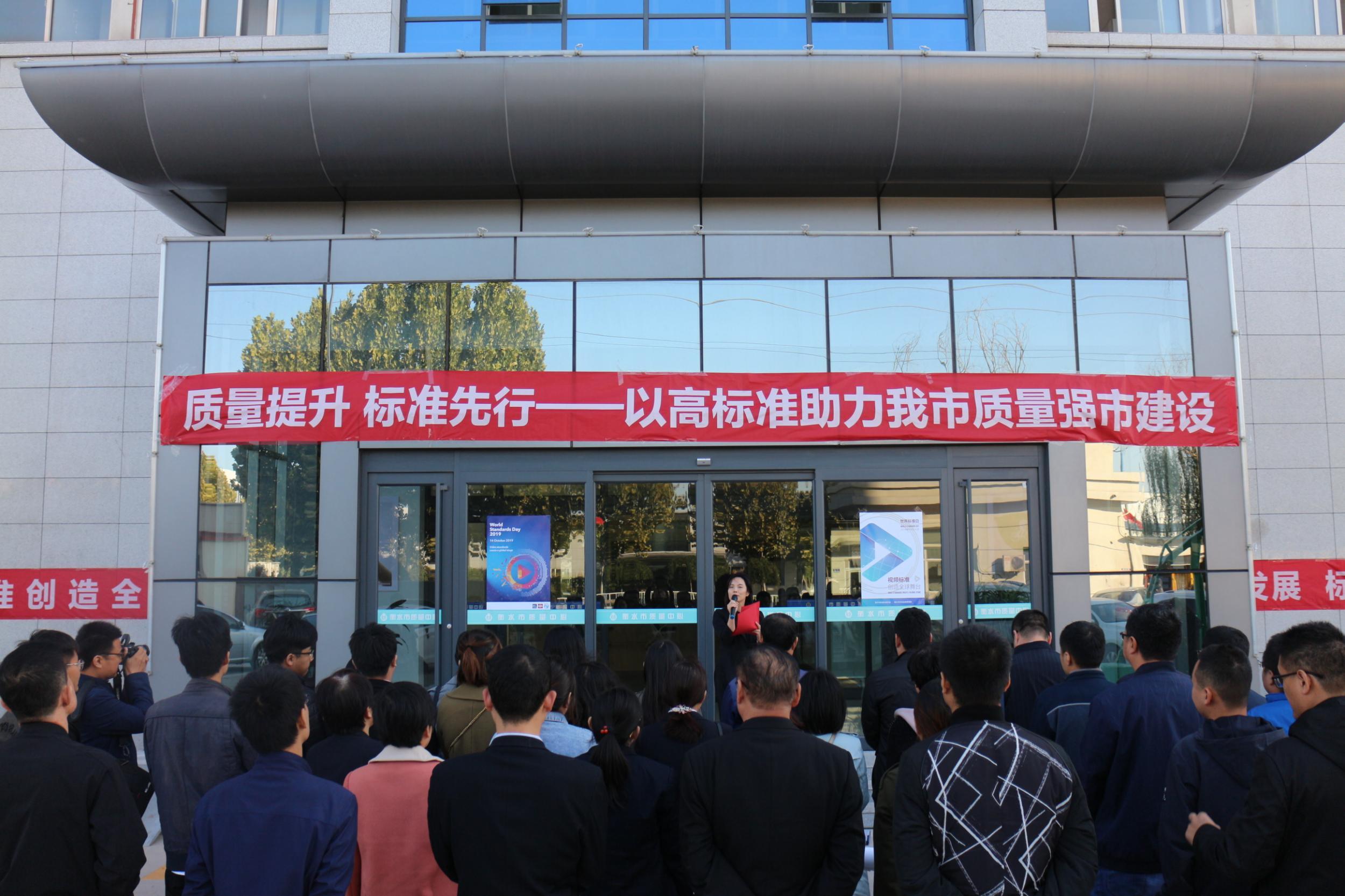 """衡水市场监管局举办""""世界标准日""""启动仪式"""