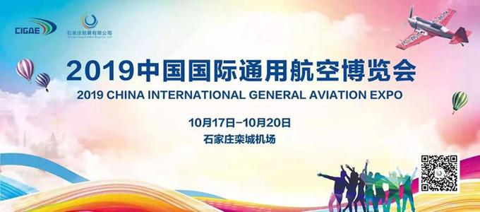 2019中国国际通用航空博览会蓄势待发