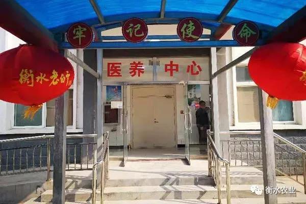 冀州区设立失能贫困人口医养中心