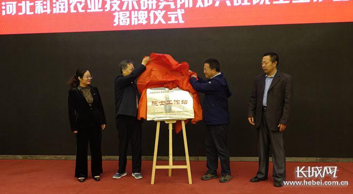 河北科润农业技术研究所院士工作站揭牌