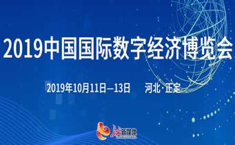 【专题】2019中国国际数字经济博览会