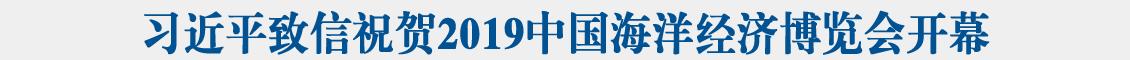 习近平致信祝贺2019中国海洋经济博览会开幕