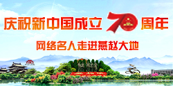 网络名人走进燕赵大地