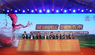第二十届中国秦皇岛(昌黎)国际葡萄酒节启帷