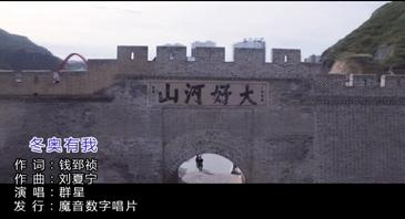"""《冬奥有我》代表张家口入选""""一首歌一座城"""""""