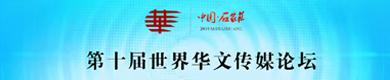 华文传媒论坛