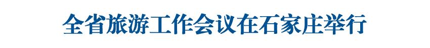全省旅游工作会议在石家庄举行