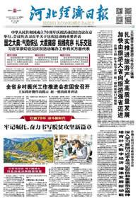 河北經濟日報(2019.10.17)