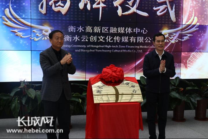 衡水高新区融媒体中心正式揭牌成立