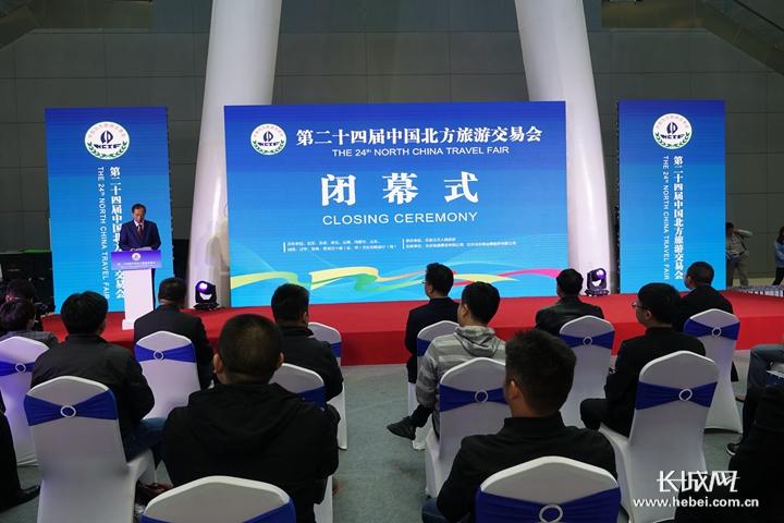 第二十四届中国北方旅游交易会闭幕