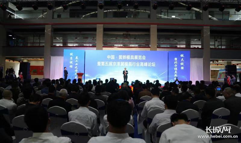 中国·黄骅模具展览会暨第五届京津冀模具行业高峰论坛开幕