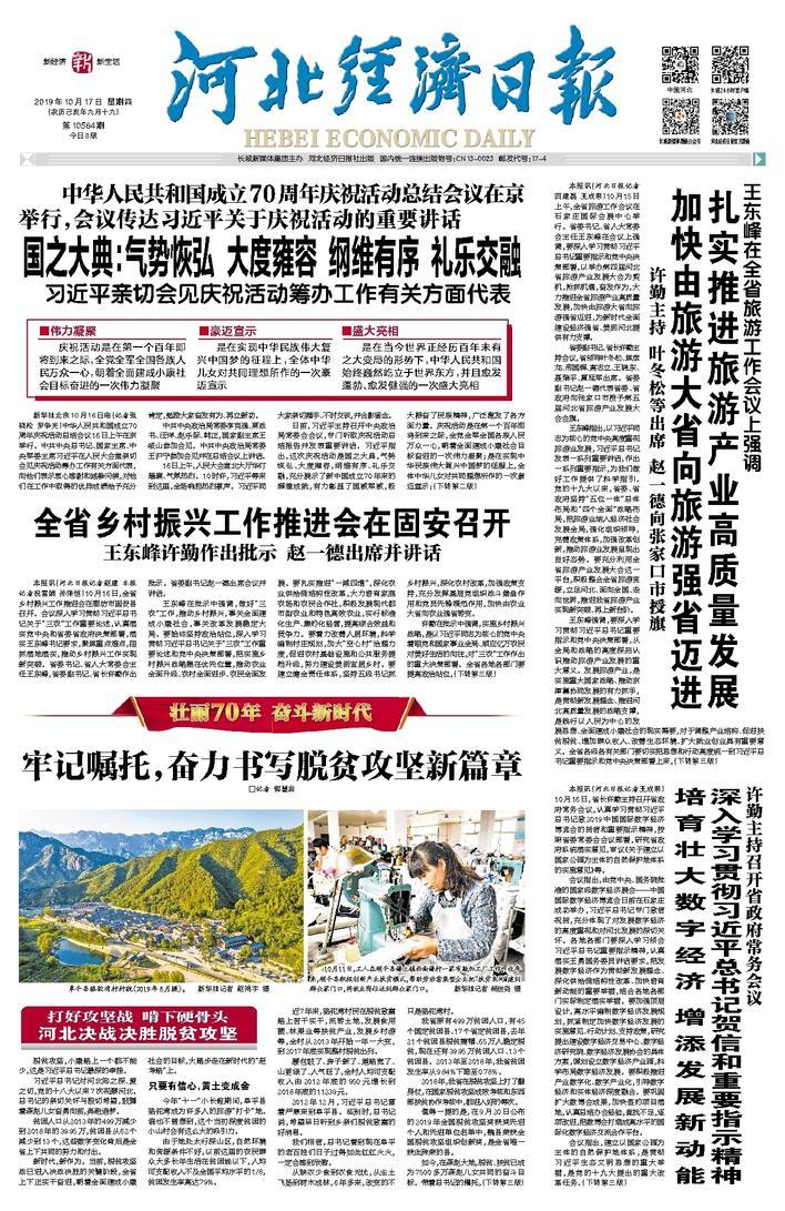 河北经济日报头版10.17