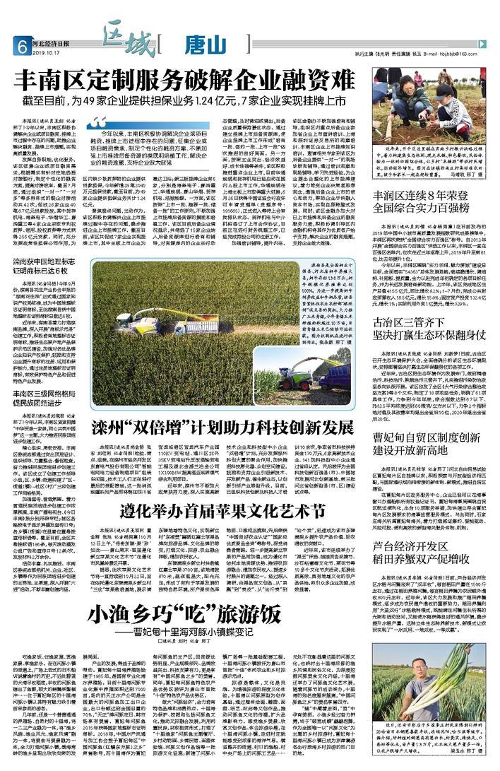 河北经济日报区域版10.17