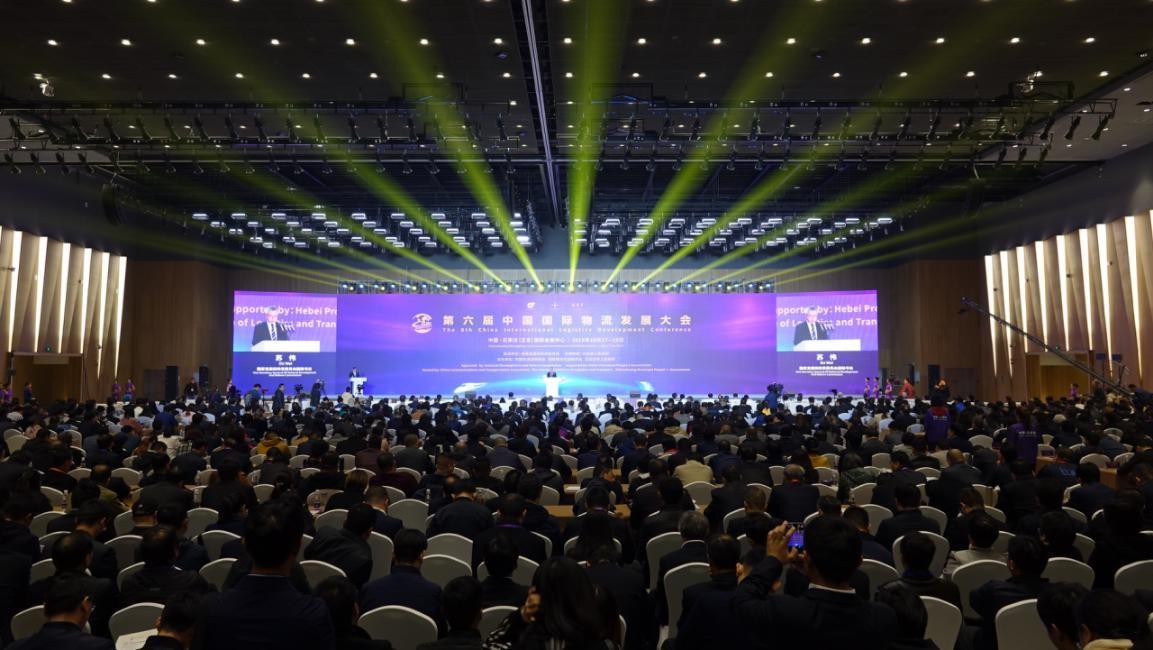 第六屆中國國際物流發展大會在石家莊召開
