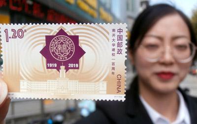 中国邮政发行《南开大学建校一百周年》纪念邮票