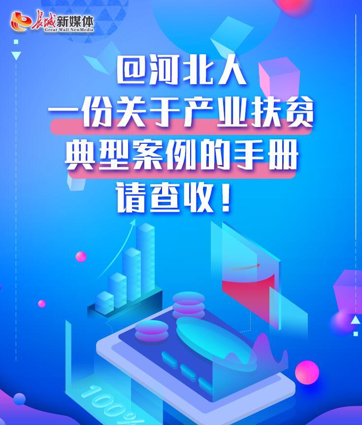 【图解】@河北人,一份关于产业扶贫典型案例的手册,请查收!