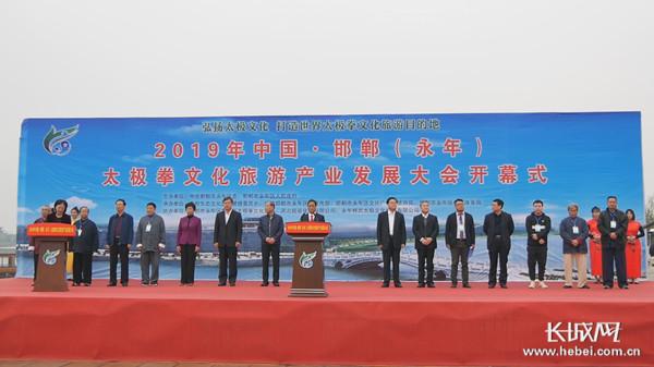 中国·邯郸(永年)太极拳文化旅游产业发展大会召开